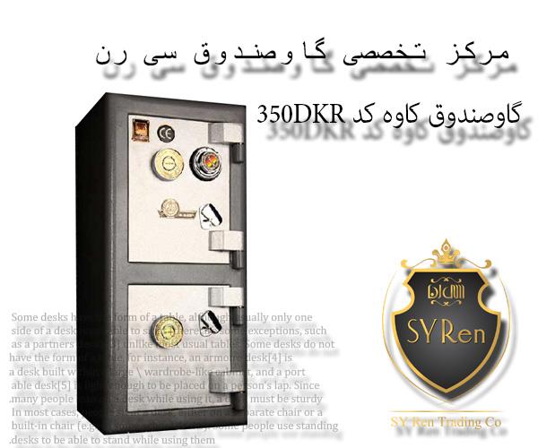 گاوصندوق کاوه کد 350DKR