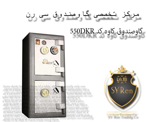 گاوصندوق کاوه کد 550DKR
