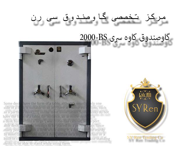 گاوصندوق کاوه 2000-BS