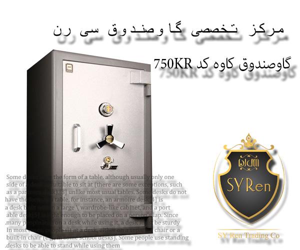 گاوصندوق کاوه کد 750KR