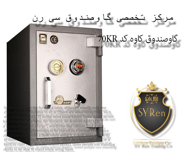 گاوصندوق کاوه کد 70KR