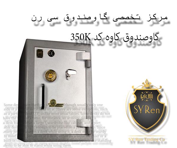 گاوصندوق کاوه کد 350K