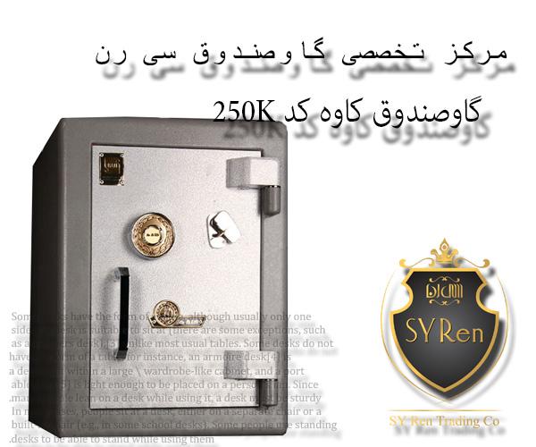 گاوصندوق کاوه کد 250K