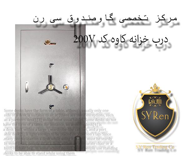 درب خزانه کاوه 200V