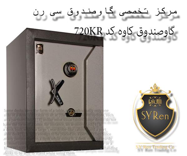 گاوصندوق کاوه کد 720KR
