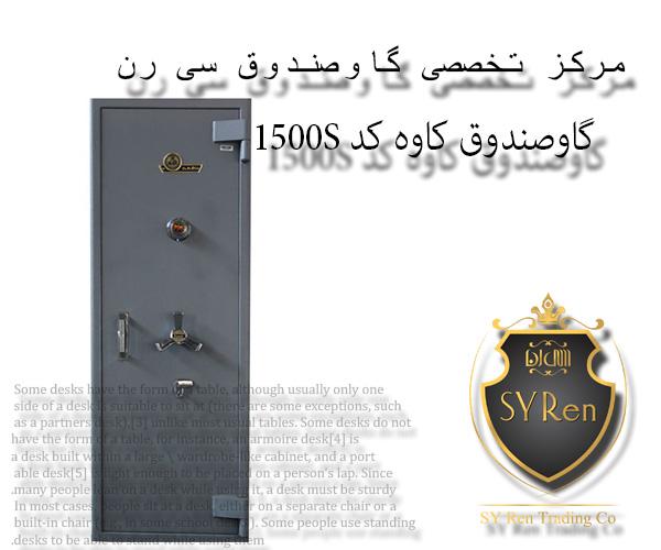 گاوصندوق کاوه کد 1500S
