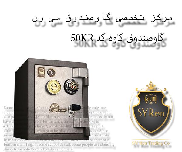 گاوصندوق کاوه کد 50KR