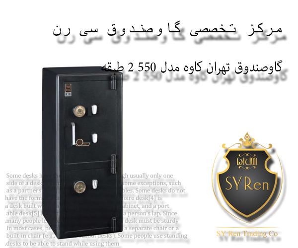 گاوصندوق تهران کاوه مدل 550 2 طبقه