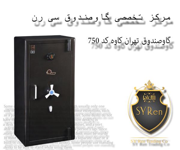 گاوصندوق تهران کاوه کد 750