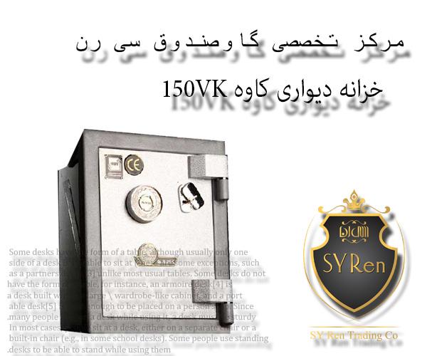 خزانه دیواری کاوه 150VK