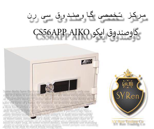 گاوصندوق ایکو CS56APP AIKO