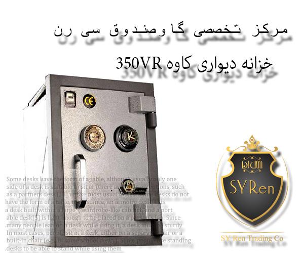 خزانه دیواری کاوه 350VR
